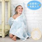 送料無料 出産祝い 誕生日プレゼント 名前入り ギンガムマカロン フード付バスタオル 名入れ 男の子 女の子 刺繍糸が選べる