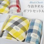 内祝い タオルセット オーガニックコットン 日本製 ブロックチェック今治タオルギフトセットA