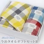 内祝い 出産内祝い オーガニックコットン 日本製 タオルセット ブロックチェック今治タオルギフトセットB