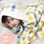出産祝い 名入れ 日本製 男の子にも女の子にも ブロックチェック・名前入り・フード付バスタオル