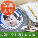 Yahoo!マインド・ビー出産内祝い 内祝 楽しい思い出を残せる 写真とメッセージ入りのフォト缶&雑穀米セット