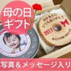 母の日 メッセージ プレゼント 写真入り フォト缶&メッセージ入りバウム・Aセット スイーツ 紅茶