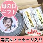 母の日のプレゼント メッセージ 写真とメッセージ入り ギフト フォト缶&雑穀米セット 紅茶 玄米 雑穀米
