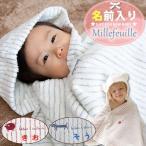 出産祝い 名前入り 安心のオーガニックコットン・うれしい日本製・ミルフィーユ・フード付バスタオル