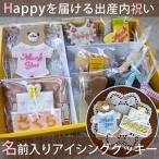 驚かれる名入れアイシングクッキー 出産内祝い  お菓子 お返し 内祝い 子どもの名前入り アイシングクッキー・ハッピーベイビーセット 節句内祝い