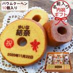 希少糖入り 名入れ バウムクーヘン 10個入り 出産内祝い 内祝い 節句祝い 甘い幸せをおすそわけ 名前入り バームクーヘン 洋菓子