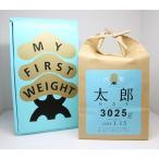 出産内祝い 内祝  赤ちゃんの重さのお米 内祝い お米で体重 内祝い
