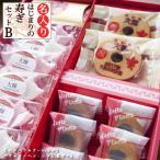 出産内祝い 名入れ バウムクーヘン 最中 希少糖入り名入れバウムクーヘン&紅白もなか はじまりの寿ぎセットB 和菓子&洋菓子