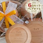ショッピング結婚祝い 名入れ 結婚祝い スペシャル食器セット ペアギフト 木製 お皿 お椀 コップ  新築祝い 結婚記念日 木婚式 記念日 クリスマス