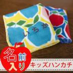 日本製 名前入り ハーフガーゼ アップル・キッズハンカチ 名入れハンカチ 名前刺繍