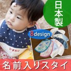 出産祝い 名入れスタイ よだれかけ 名前入り 日本製ベビースタイ かわいい