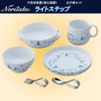 ノリタケ 子供食器(強化磁器) お子様セット ライトステップ シリーズ