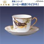 大倉陶園 野鳥 シリーズ コーヒー碗皿(キビタキ)
