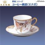 大倉陶園 野鳥 シリーズ コーヒー碗皿(エナガ)