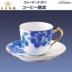 大倉陶園 ブルーローズ 8011 コーヒー碗皿