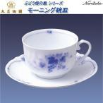 大倉陶園 ぶどう畑の風 シリーズ モーニング碗皿