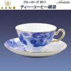 大倉陶園 ブルーローズ 8011 ティー・コーヒー碗皿