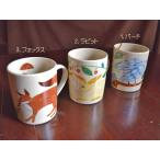 mug for all(マグフォーオール) -MUG WITH FRIENDS- シリンダーマグ バード/ラビット/フォックス
