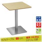 カフェテーブル ナチュラル 60cm 角 ステンレス角脚 ダイニングテーブル テーブル 北欧 ラウンドテーブル 丸テーブル おしゃれ 飲食店 カフェ風