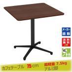 カフェテーブル ブラウン 75cm 角 アルミX脚ブラック ダイニングテーブル テーブル 北欧 スクエアテーブル 角テーブル おしゃれ 飲食店 カフェ風