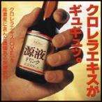 (5本お買い上げで1本おまけ♪) クロレラ工業「グロスミン源液ドリンク」80ml