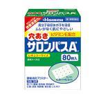 高分子吸収体使用(基剤)・ビタミンE配合