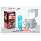 【消火器】ファイテック投てき消火用具  天ぷら油用消火剤付き