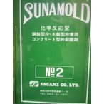 サナモールドNo-2 18L〜10缶ご注文で送料無料