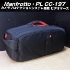 Manfrotto・MB PL-CC-197・ビデオケース/カメラバッグ[未使用品]