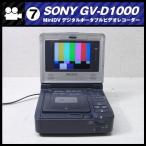 SONY GV-D1000・デジタルポータブルビデオレコーダー/MiniDVレコーダー