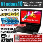 ショッピングOffice Microsoft Office Home and Business 2010付属 Windows10 店長おまかせノート Corei3 i5 i7 4GB 160GB DVDROM 15インチワイド 中古 PC