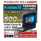 ショッピングOffice Microsoft Office Home and Business 2010付属 Windows10 新品HDD500GB 店長おまかせノートパソコン Corei5 4GB DVDマルチ 15型ワイド 中古
