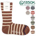 其它 - メール便送料無料 rasox ラソックス メンズ レディース ソックス 靴下 COTTONBORDER CREW コットンボーダー・クルー CA130CR01 メール便対応