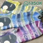 其它 - メール便送料無料 rasox ラソックス メンズ レディース ソックス 靴下 TIE DYE BORDER LOW タイダイボーダー・ロウ CA131SN01  メール便対応