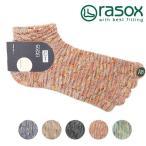 ラソックス 5本指ソックス FFノット ミックス・ロウ Rasox メンズ レディース 靴下 ショートソックス Socks  CA161AN01