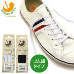 メール便可 SPINGLE MOVE スピングルムーブ スニーカー シューレース ゴム紐タイプ SPL-506 スピングルムーヴ Shoelace 靴ひも  SPL506 SS17