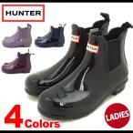 ショッピングハンター HUNTER ハンター レインブーツ サイドゴアブーツ レディース ウィメンズ オリジナル チェルシー グロス ワンタブ  HWFS1043RGL SS16