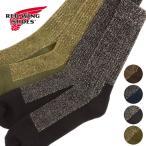 レッドウィング メンズ アパレル ブーツ ソックス 靴下 REDWING 97173/97174 メール便対応