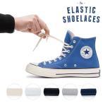 エラスティック シューレース ELASTIC SHOELACES 2本1組 SS20 自然な風合いのゴム紐 靴ひも スニーカー ローカット ハイカット