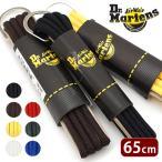 シューズアクセサリー ドクターマーチン Dr.Martens 65cm 3ホール用 ラウンドレース 丸紐 ROUND LACE AC035001 AC036001 AC513001 FW20 シューレース 替えヒモ