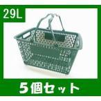 【送料無料】 日本製 買い物カゴSL-8N ショッピングバスケット かご 【5個セット】容量29リッター 青 黄 ピンク 便利カゴ