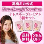 ショッピングダイエット (ダイエット サプリメント) デトスループレミアム3個セット 25%OFF! 高橋ミカ開発!