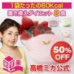 (置き換えダイエット)M'sダイエット ビューティープラス(8食セット)美容成分配合♪高タンパク低脂肪でキレイ痩せ!