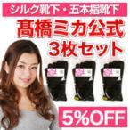 (冷え取り靴下) シルク靴下(五本指靴下)3足セット 5%オフ!芸能人愛用 シルク 妊婦快適 薄手軽量