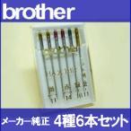 ブラザー家庭用ミシン brother HAx1BR 針6本セット バラエティーパック HA×1BR メーカー純正品