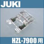 メーカー純正品 HZL-7900用 手動ボタンホール押え(模様押え) 40079262  JUKIミシン用 家庭用ミシン専用 ジューキ手動ボタンホール押さえ