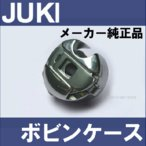 JUKI家庭用ミシン 垂直釜ミシン専用ボビンケース 40079395 ジューキ
