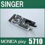 メーカー純正品 モニカピクシー5710専用 HP11120 縁かがり押え 補給部品 SINGERシンガーミシン MONICA Pixy5710