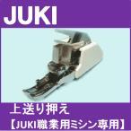 Yahoo!ミシンネットストアJUKI職業用ミシン シュプール専用 上送り押え ウォーキングフット A9811-D25-0A0 ジューキ