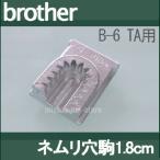 ネムリ穴駒1.8cm ボタン穴かがり器B-6TA用 ブラザー職業用ミシン専用 ヌーベル専用 brotherB6-TAb6ta